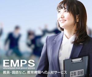 『EMPS』:教育関連への人材サービス